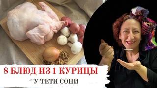 Еврейский ответ. 8 блюд из 1 курицы. Эконом Меню.