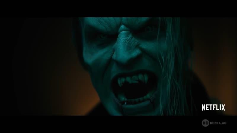 Вампиры в Бронксе Русский трейлер 2020 ужасы комедия