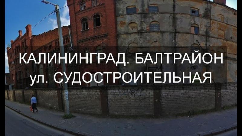 БАЛТРАЙОН КАЛИНИНГРАД УЛИЦА СУДОСТРОИТЕЛЬНАЯ