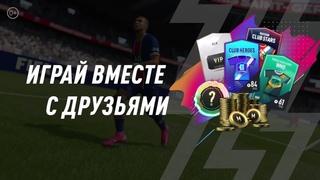 EA SPORTS™ FIFA Online 4: Заложи фундамент команды