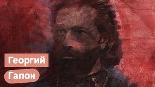 Гапон. Кем был самый влиятельный оппозиционер дореволюционной России / Максим Кац