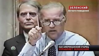 """Американский старец. - """"Как Джо Байден стал тайным хозяином Украины ?"""""""