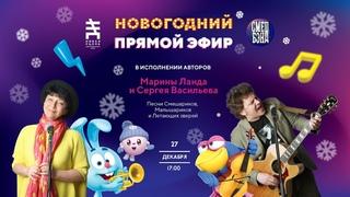 Новогодний прямой эфир композиторов С.Васильева, М.Ланда и поп-рок оркестра «СмешБэнд»