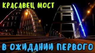Крымский мост()Мост в ожидании первого поезда!АРКИ светятся!ВЕСЬ МОСТ от Керчи до Тамани!
