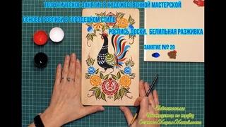 Мастер-класс/Художественная мастерская/Роспись доски/Белильная разживка