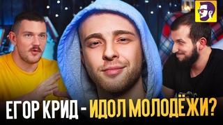 Егор Крид Не идеальный мужчина - как из парниши сделать идол для молодежи? (Кинодиван)