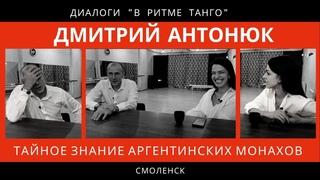 "ДИАЛОГИ ""В ритме танго"": Дмитрий Антонюк ""Тайное знание аргентинских монахов"""