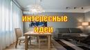 Как жить удобно и полюбить свою маленькую квартиру ИДЕИ И ДИЗАЙН СВОИМИ РУКАМИ