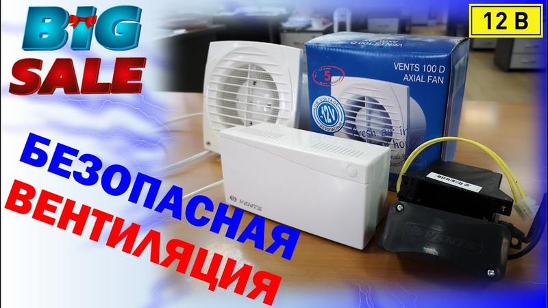 Безопасная вентиляция для погреба и подвала с применением понижающих трансформаторов на 12 вольт