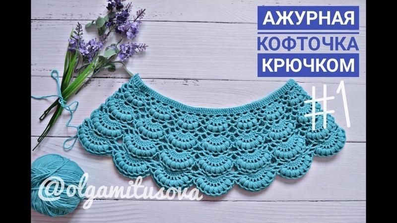 Ажурная кофточка крючком МК для начинающих Часть 1 Кокетка крючком Openwork blouse crochet