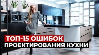 Топ-15 ошибок при проектировании кухни. НИКОГДА НЕ ДОПУСКАЙТЕ ИХ! Выбор кухни