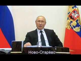 Встреча Владимира Путина по ситуации с коронавирусом