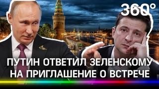 Путин ответил Зеленскому на приглашение о встрече на Донбассе