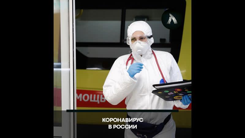 Коронавирус в России сейчас   АКУЛА