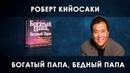 Роберт Кийосаки - Богатый папа, бедный папа - Аудиокнига РобертКийосакиуспехБогатыйпапабедныйпапа