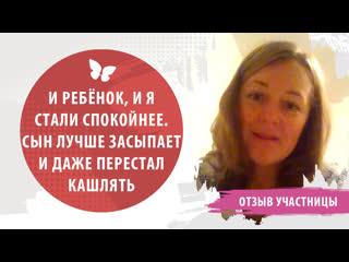 Отзыв Татьяны на бесплатный онлайн-класс Воспитание без криков и наказаний