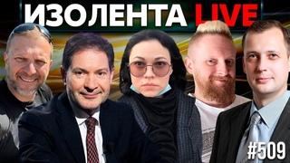 Андрей Безруков, Егор Яковлев и Екатерина Куклева   ИЗОЛЕНТА live # 509
