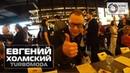Евгений Холмский TURBOMODA Лучший Гримёр Года 2018 ИОС