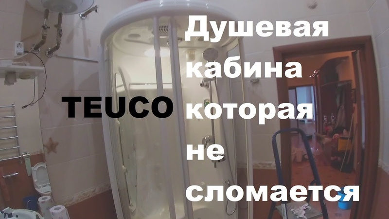 Душевая кабина которая не сломается TEUCO Чистка МатвеевAV