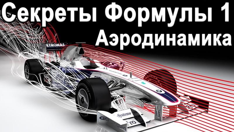 Запрещённая Аэродинамика Формулы 1 Секретные технологии Формулы 1