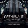«Пятница 13» - органный концерт