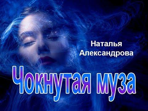 Аудиокнига Чокнутая муза Наталья Александрова