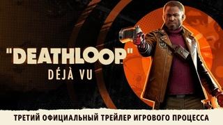 DEATHLOOP: третий официальный трейлер игрового процесса «Дежа вю»