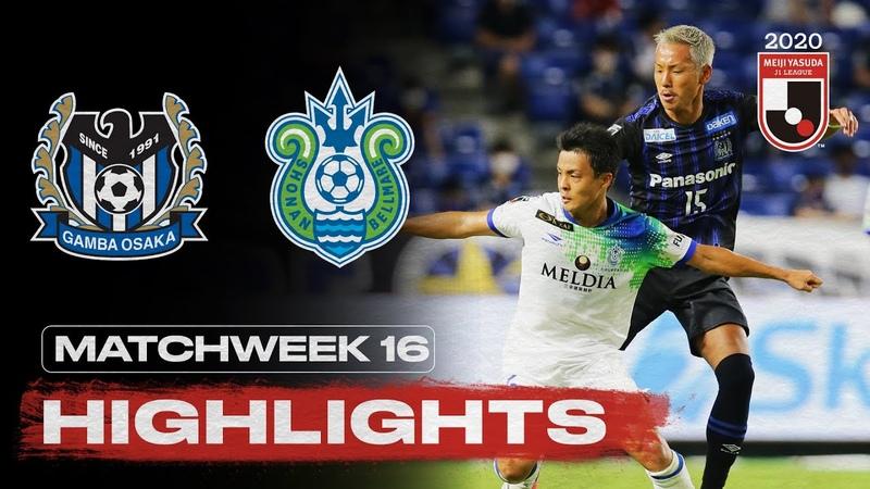 Gamba Osaka 0 1 Shonan Bellmare Matchweek 16 2020 J1 League