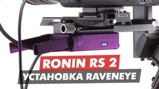 DJI RAVENEYE RONIN RS2 УСТАНОВКА НАСТРОЙКА И ОБЗОР ПРИЛОЖЕНИЯ RONIN