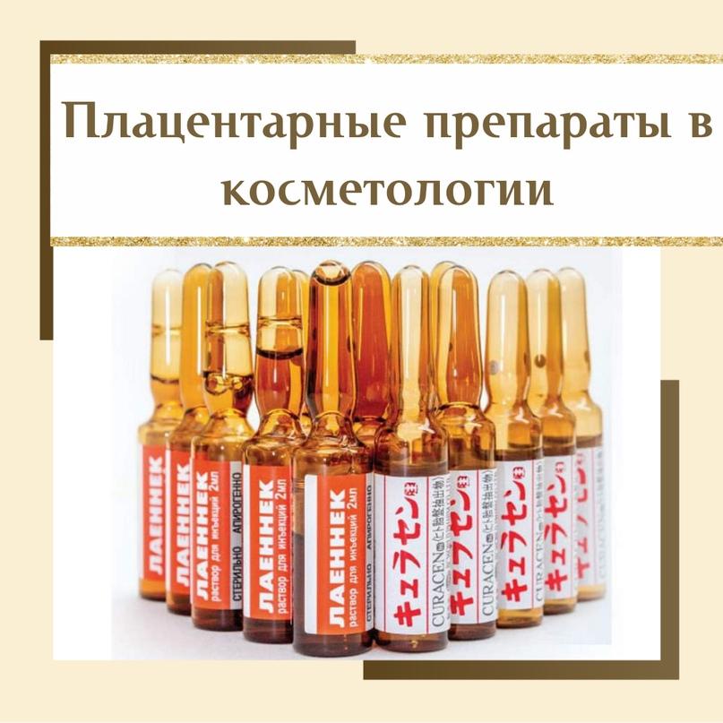 Плацентарные препараты в косметологии. Что такое активные центры и какие есть факторы роста., изображение №1