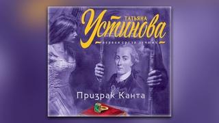 Татьяна Устинова - Призрак Канта (аудиокнига)
