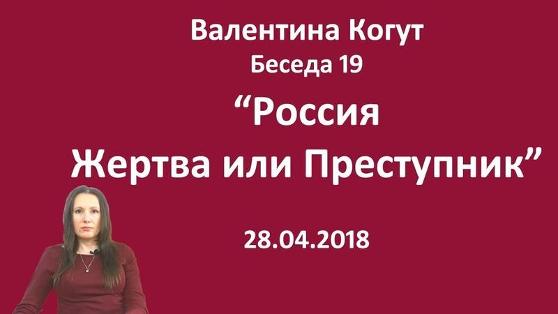 Россия жертва или преступник Беседа 19 с Валентиной Когут