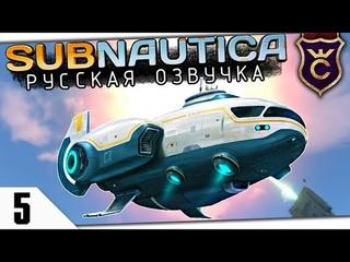 СОЛНЕЧНЫЙ ЛУЧ УНИЧТОЖЕН #5 Subnautica Русская Озвучка