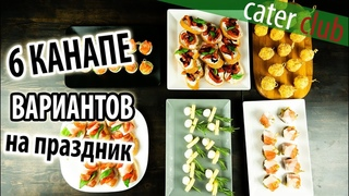 Канапе (Cater Club)