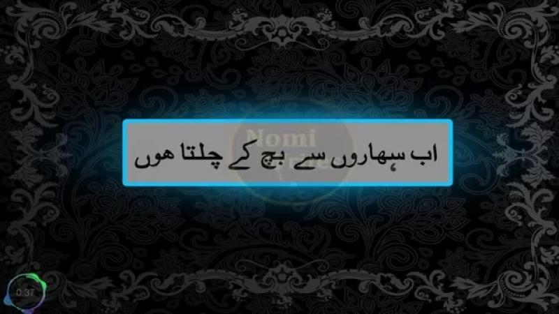 Mujhko dhoka diya saharon ne by Nusrat fateh Ali Khan fateh ali khan songs
