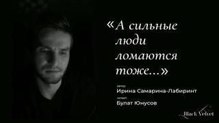 А сильные люди ломаются тоже... I Автор стихотворения: Ирина Самарина Лабиринт