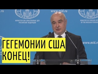 Жесть! Мид РФ ответил на заявление Байдена о России и ОСТУДИЛ наглых американцев