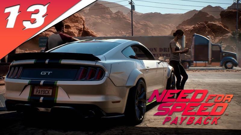 Прохождение Need for speed Payback NFS Часть 13 Высокие ставки Джесс Стрим на PS4 Pro