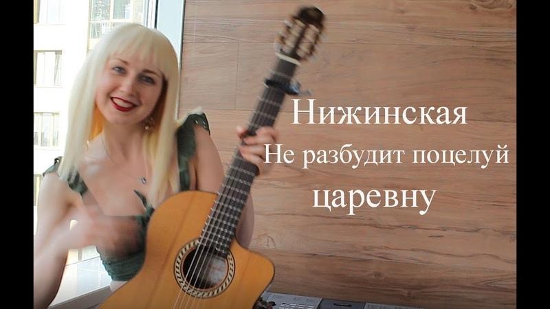 Нижинская Не разбудит поцелуй царевну