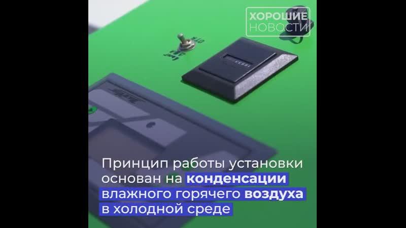 В Крыму испытали уникальную установку