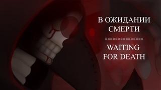 В ожидании смерти / Waiting for death (2020) [ENG SUB] НОВИНКА! Фильм ужасов / NEW! Horror movie