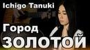 Ichigo Tanuki Город Золотой Аквариум по японски