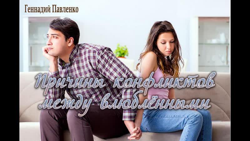 Геннадий Павленко Причины конфликтов между влюблёнными