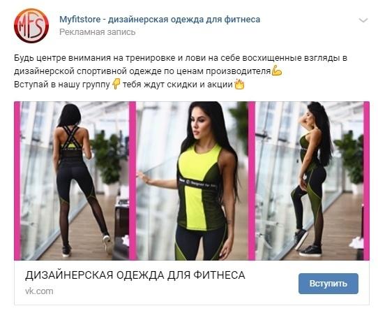 Кейс: 3122 заявки для бренда спортивной одежды. (ВКонтакте и Инстаграм), изображение №26