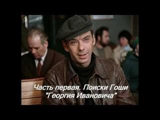Москва слезам не верит. Ушел, но к счастью вернулся... .