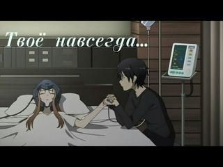 Асуна и Кирито (Грустный аниме клип)