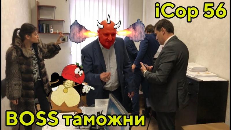 Отдел Контрабанды Акт 1 Кучер Босс Таможни
