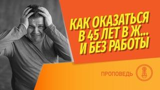Как 45 лет оказаться без работы, без денег и долгами? Почему надо думать о пенсии уже в 25 лет?