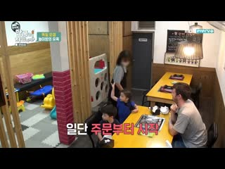 Welcome, First Time in Korea? 2 200813 Episode 119