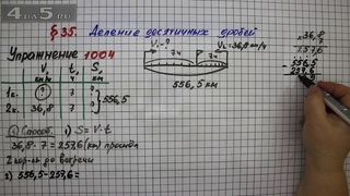 Упражнение № 1004 – Математика 5 класс – Мерзляк А.Г., Полонский В.Б., Якир М.С.